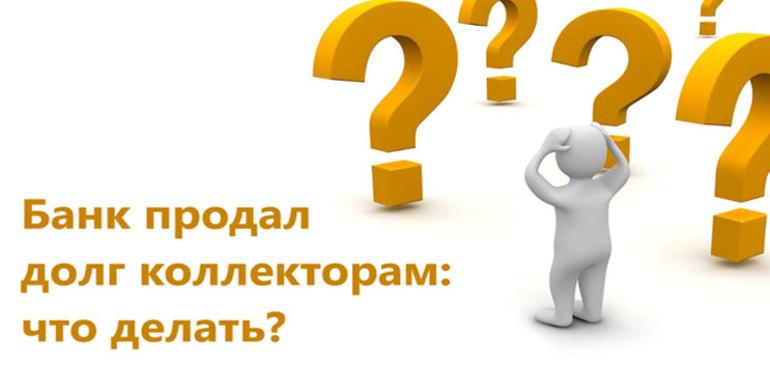 В каких случаях банк обращается к коллекторам запрос пристава в банк о наличии счетов