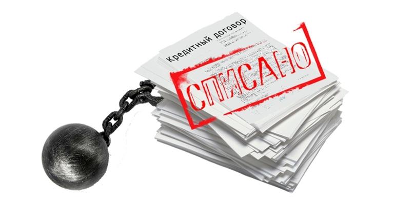 Как списать долги по кредитам законно
