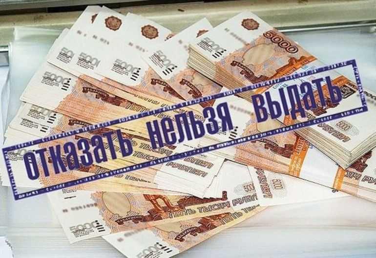 Изображение - Почему не одобряют кредит pochemu_bank_daet_kredit
