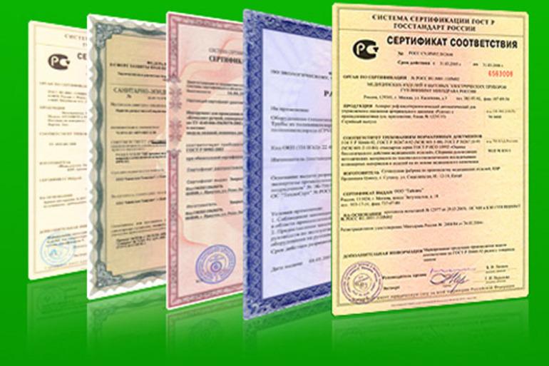 картинка сертификата на товаров вспомнить