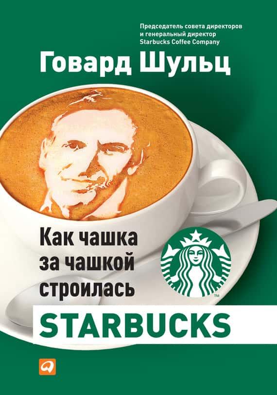 Kak chashka za chashkoi stroilas Starbucks