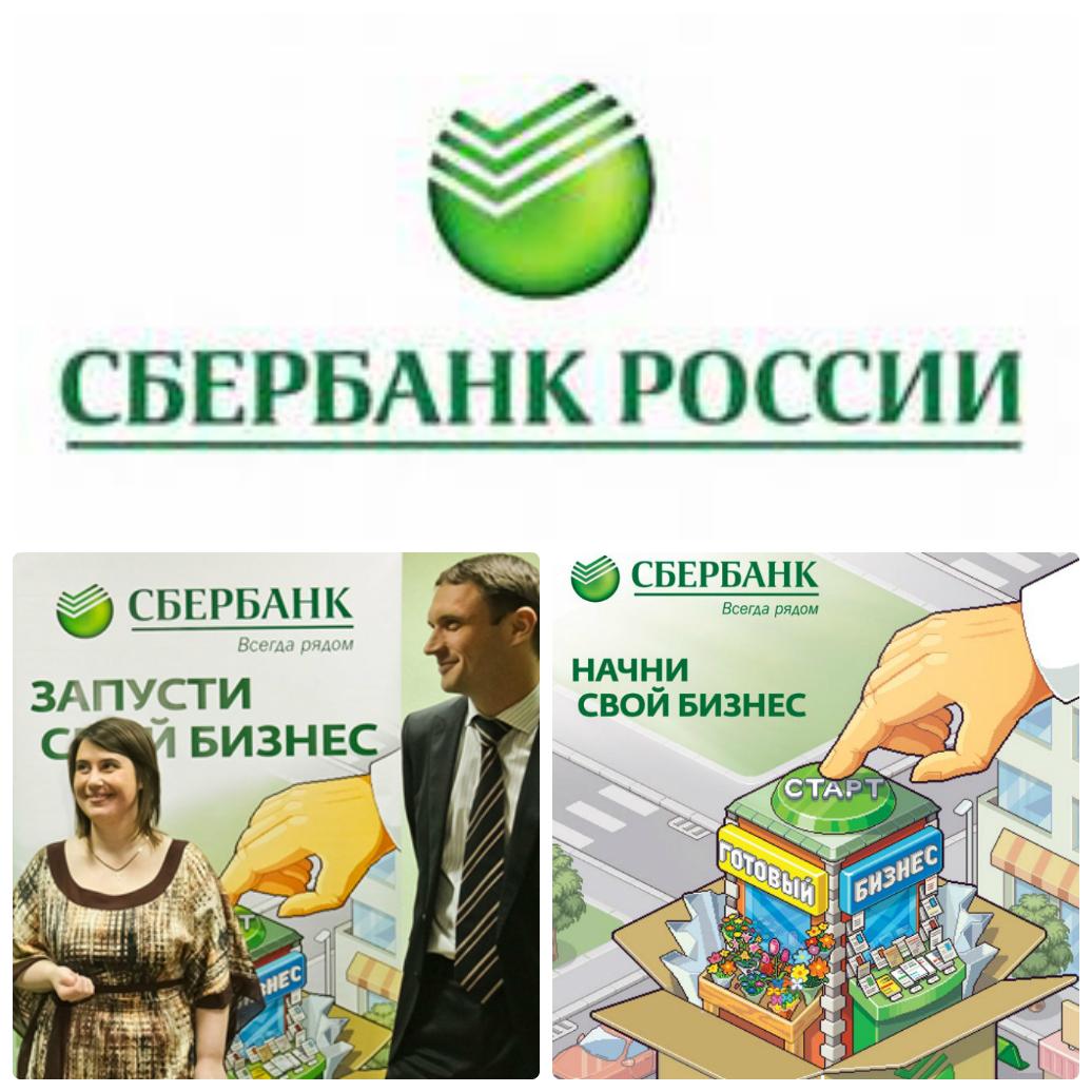 Franshiza Sberbanka