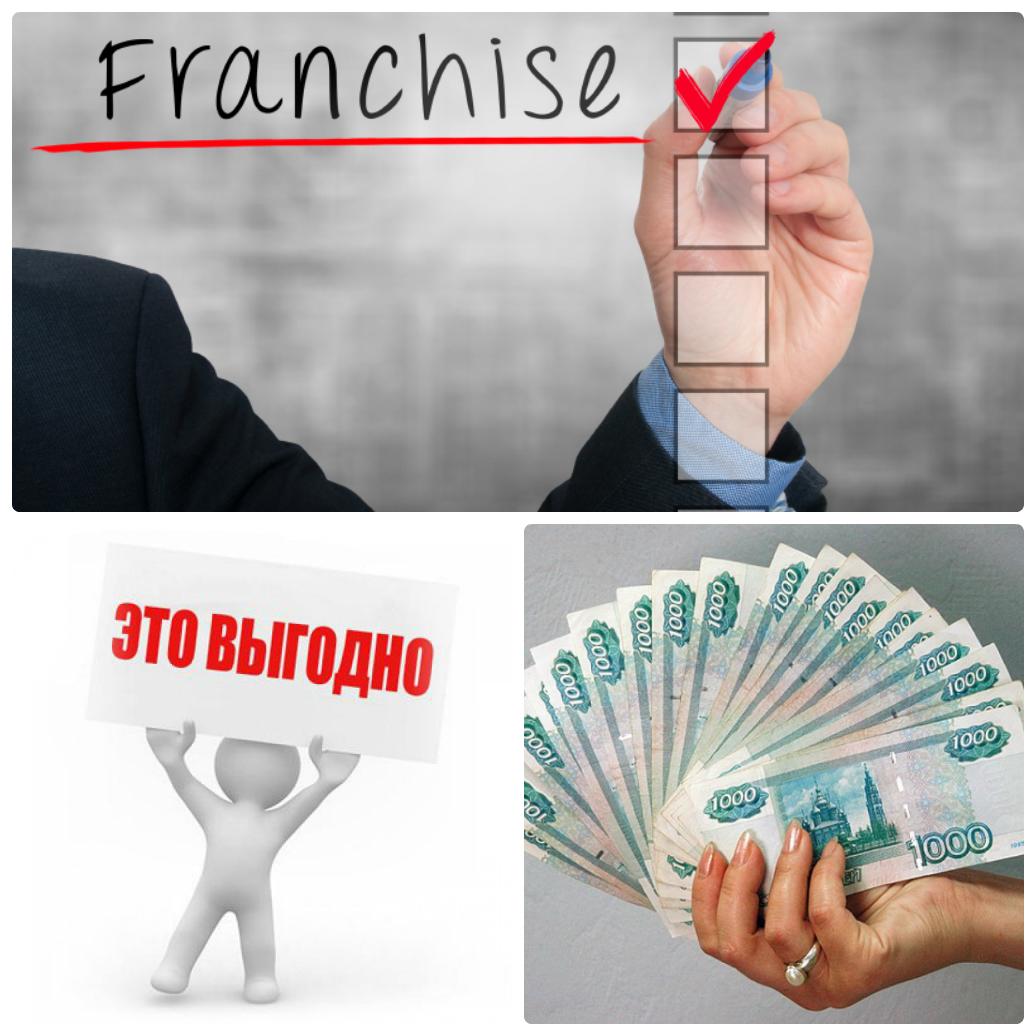 Franshizy do 500 000 rublej