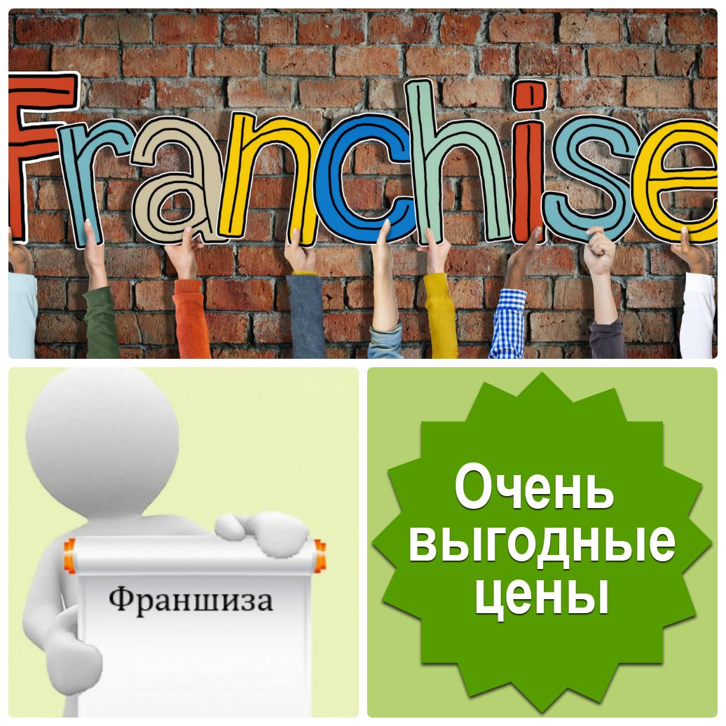 Priobretenie franshiz do 200 000 rublej