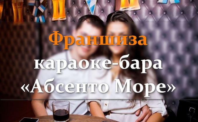 Франшиза караоке-бара «Абсенто Море»