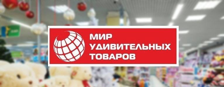детский магазин - мир удивительных товаров