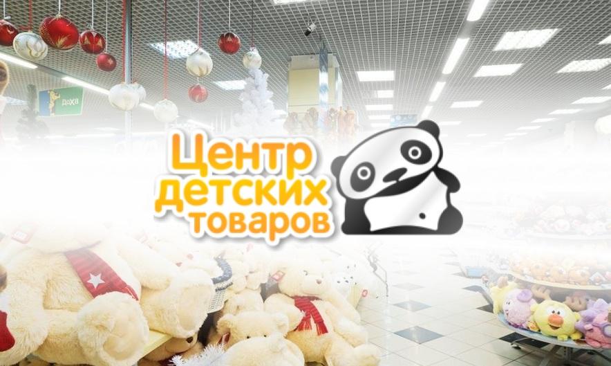 Изображение - 6 примеров интернет-магазинов по франшизе franshiza-internet-magazina-detskih-tovarov