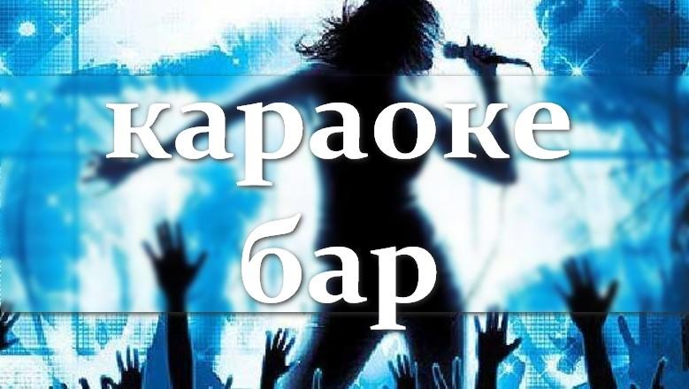 franshiza karaoke bara