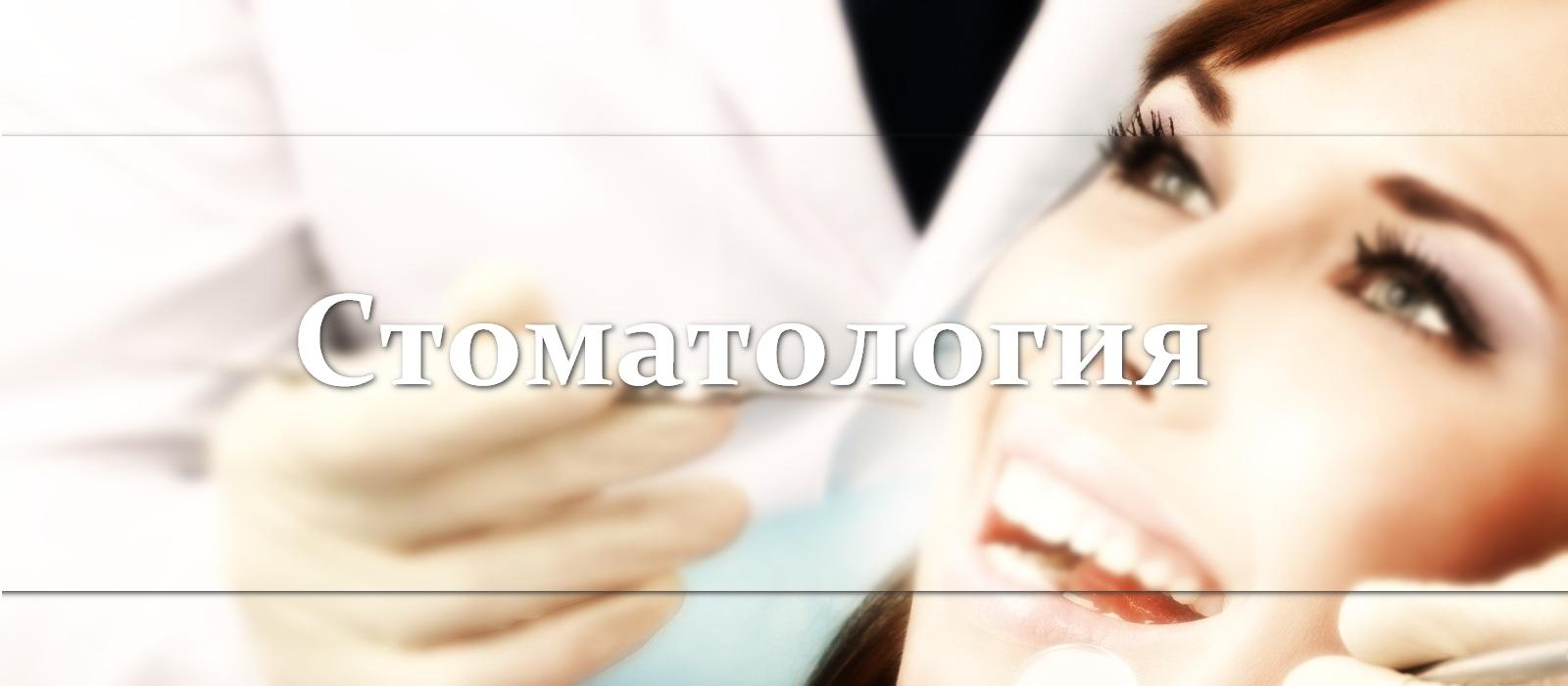 franshiza stomatologii
