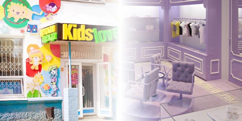 Выбор магазина для детской одежды