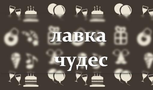 Изображение - Франшизы до 100000 рублей lavka-chudes