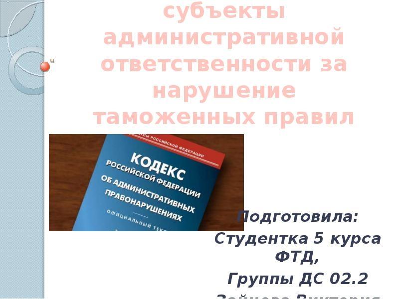 administrativnaja otvetstvennost za narushenie tamozhennyh pravil 6fd3449