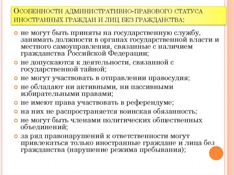 administrativno pravovoj status lica bez grazhdanstva na territorii rossijskoj federacii 4696df2