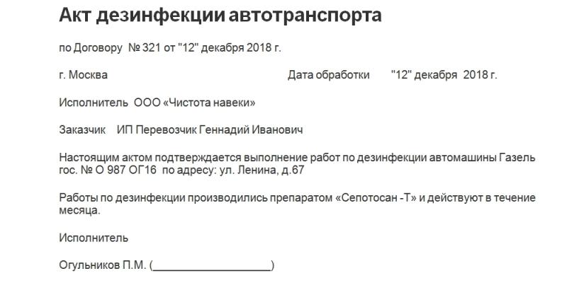 akt dezinfekcii avtotransporta obrazec blank 2018 goda db3f015
