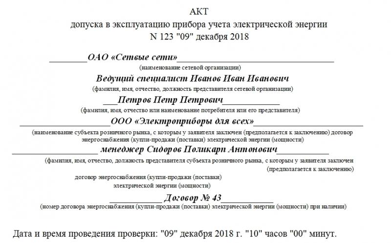 akt dopuska pribora ucheta elektroenergii v ekspluataciju obrazec 6a92f97