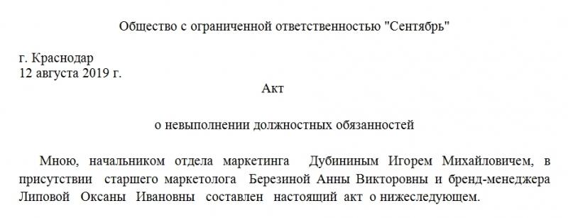 akt o nevypolnenii dolzhnostnyh objazannostej obrazec i akt 2018 e681770