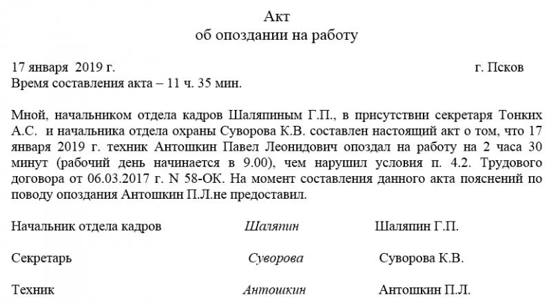 akt ob opozdanii rabotnika na rabotu obrazec 2018 goda fc43a71