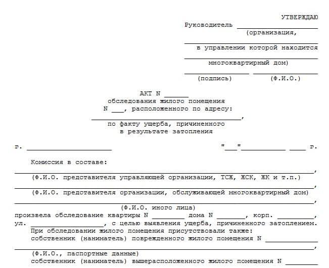 akt obsledovanija zhilogo pomeshhenija posmotret i skachat obrazec b4822d5