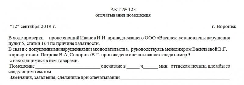 akt opechatyvanija pomeshhenija obrazec blank 2018 ad7af64