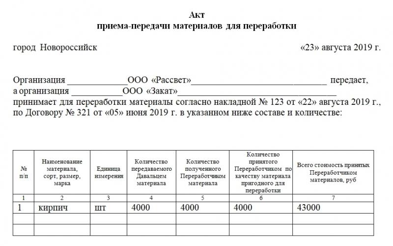 akt peredachi davalcheskih materialov obrazec blank 2018 442376b