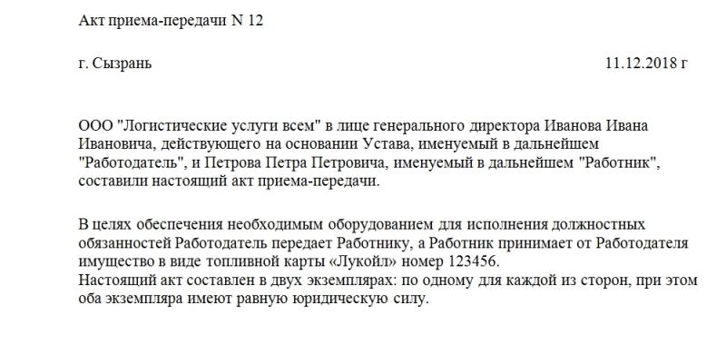 akt peredachi toplivnoj karty voditelju obrazec blank 2018 b53d04f