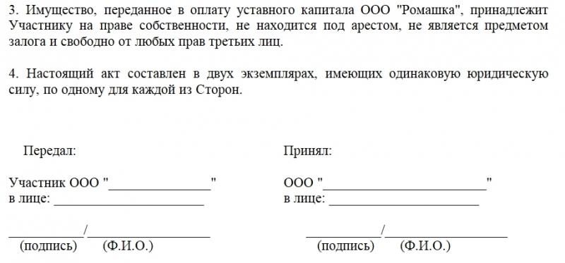 akt priema peredachi imushhestva v ustavnoj kapital obrazec i blank 2018 goda 7110787
