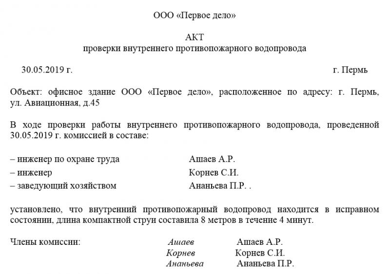 akt proverki vnutrennego protivopozharnogo vodoprovoda c477d41