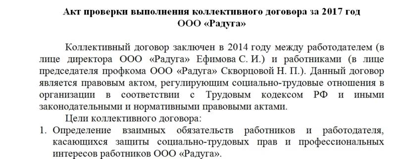 akt proverki vypolnenija kollektivnogo dogovora obrazec blank 2018 goda f15d614