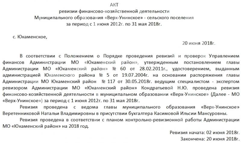 akt revizii finansovo hozjajstvennoj dejatelnosti obrazec 2018 goda b43ff01