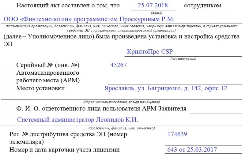 akt ustanovki sredstva elektronnoj podpisi blank i obrazec 2018 155f424