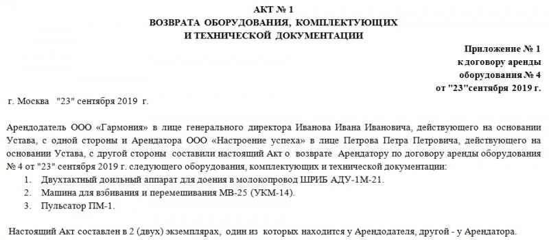 akt vozvrata oborudovanija obrazec i blank 2018 goda a27b2b7