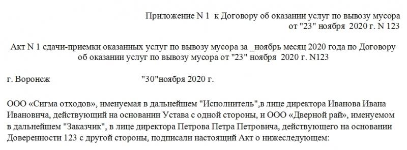 akt vyvoza musora obrazec i blank 2018 goda 517ed2c