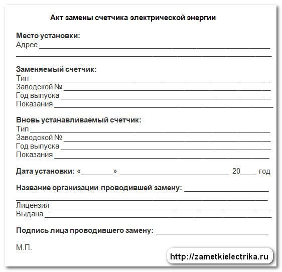 akt zameny schetchika elektroenergii obrazec 3e75060