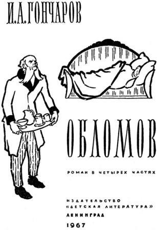 alekseev v romane oblomov obraz harakteristika opisanie otnoshenie oblomova k geroju 8506ef8