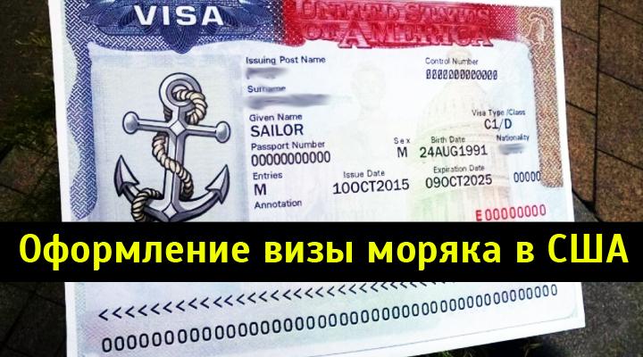 amerikanskaja viza dlja morjakov osobennosti oformlenija v 2018 godu 04d9a45