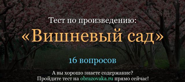 analiz pesy vishnevyj sad chehova v voprosah i otvetah lopahin ranevskaja i dr 156ce73