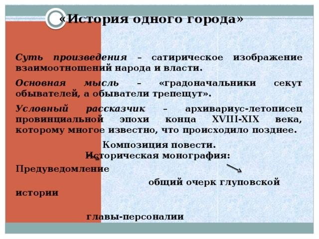 analiz skazki hristova noch saltykova shhedrina tema ideja smysl glavnaja mysl 9cf912b
