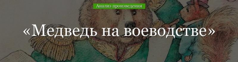 analiz skazki medved na voevodstve ideja smysl tema problemy glavnaja mysl moral vyvod 666f476