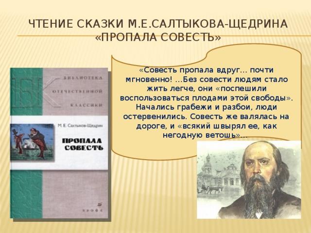 analiz skazki putem dorogoju saltykova shhedrina ideja tema smysl moral i vyvod 3734d15