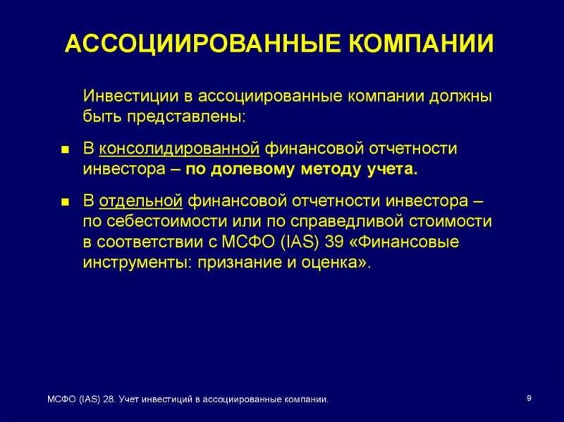 associirovannaja kompanija v msfo uchet investicij 3d0129d