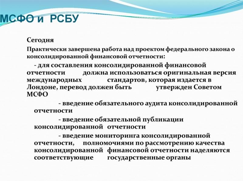 audit konsolidirovannoj finansovoj otchetnosti po msfo 79ea76d