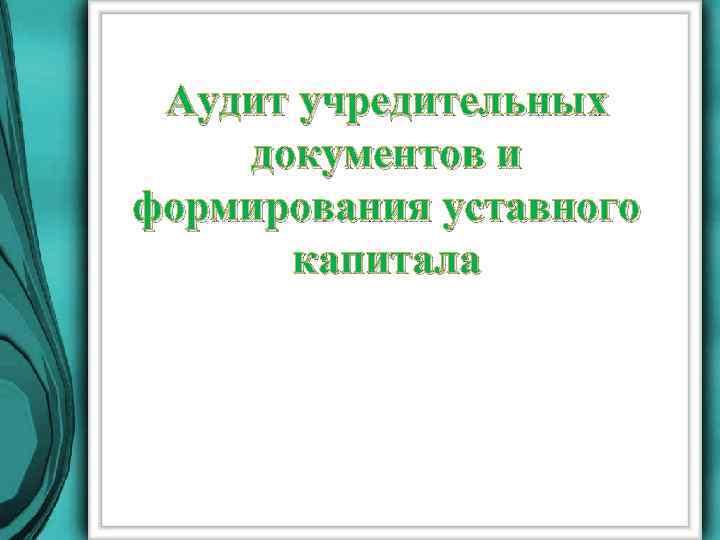 audit uchreditelnyh dokumentov i formirovanija ustavnogo kapitala 93c85a1