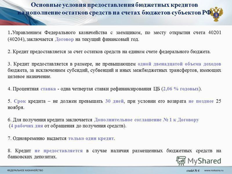 кредиты сбербанка россии в 2020 году выгодные процентные