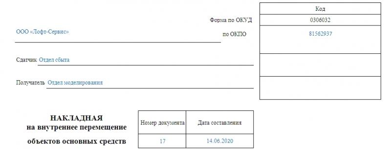 blank nakladnoj na vnutrennee peremeshhenie obektov osnovnyh sredstv i obrazec 2018 goda 611af77