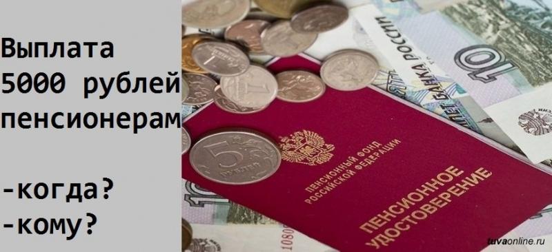 budet li edinovremennaja vyplata pensioneram 5000 rublej v 2018 godu vse o pensii 02a5679