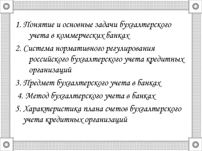 buhgalterskij uchet kommercheskih kreditov 71d8a73