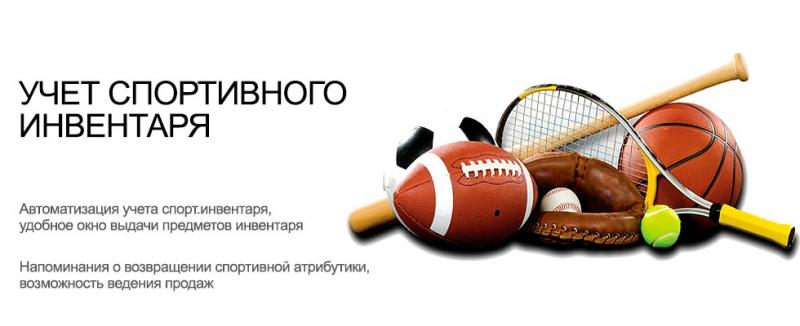 buhgalterskij uchet sportivnogo inventarja e5451d7