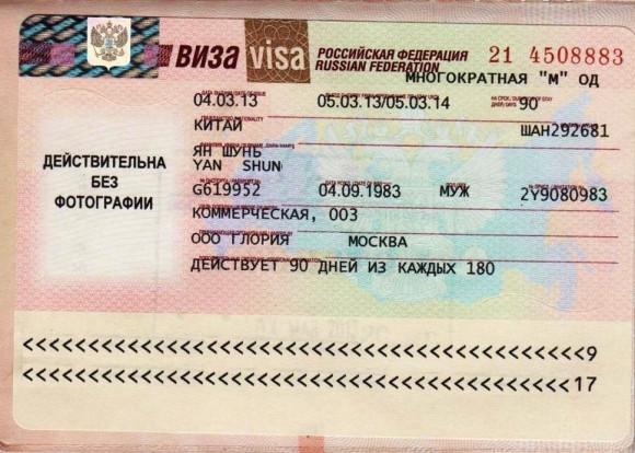 chastnaja viza v rossiju dlja inostrancev oformlenie i poluchenie 32f402c