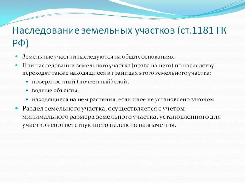 chem reguliruetsja porjadok nasledovanija zemelnyh uchastkov b420005