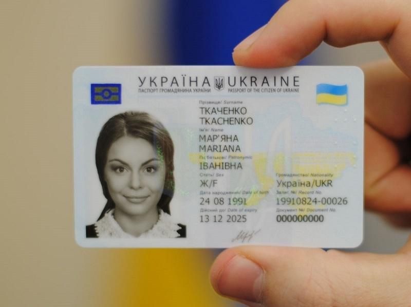 закон о паспорте гражданина украины 2020